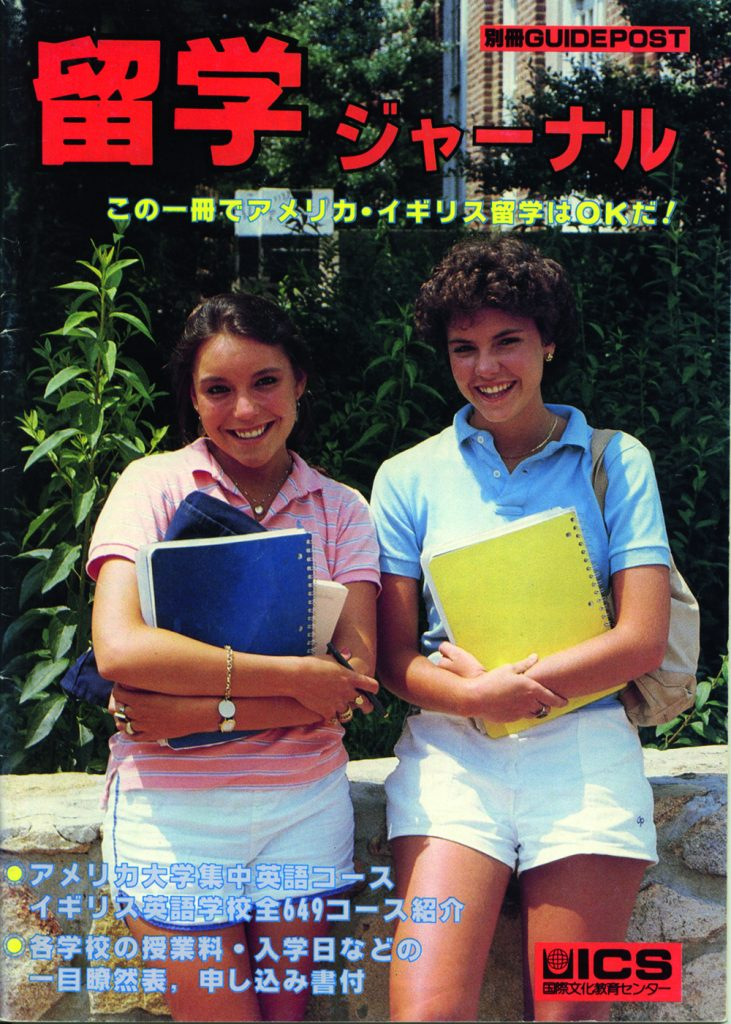 Education counselling business Ryugaku Journal Japan