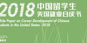 """Chinese students at """"disadvantage"""" in US jobs market"""